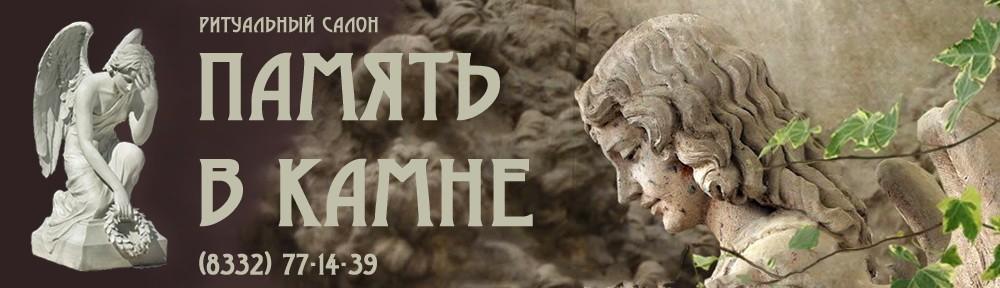 Память в камне